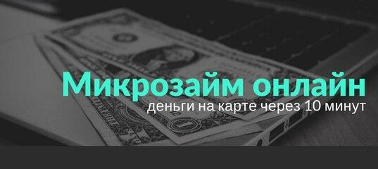 финтерра займ на карту сбербанка онлайн