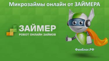 займер банки ру форум