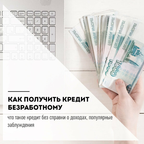 Взять кредит с внж какие банки