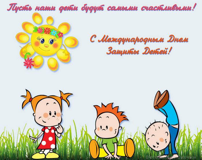 Картинки поздравления, открытки с днем детей