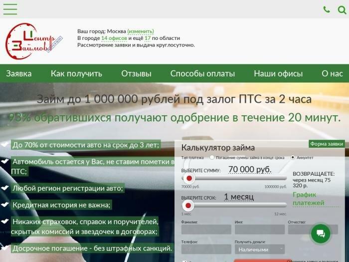 кредитный центр банковское кредитование отзывы