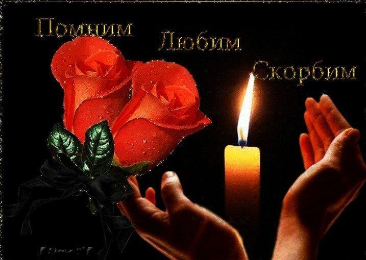 Днем, открытки о светлой памяти родных