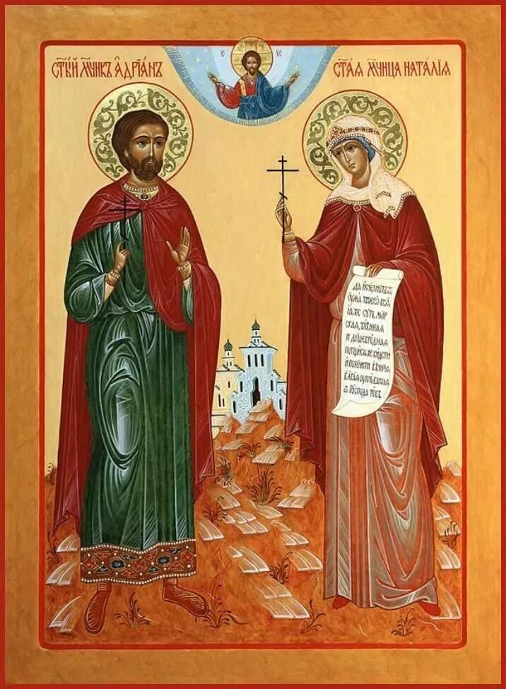 Картинки с днем ангела натальи и андриана