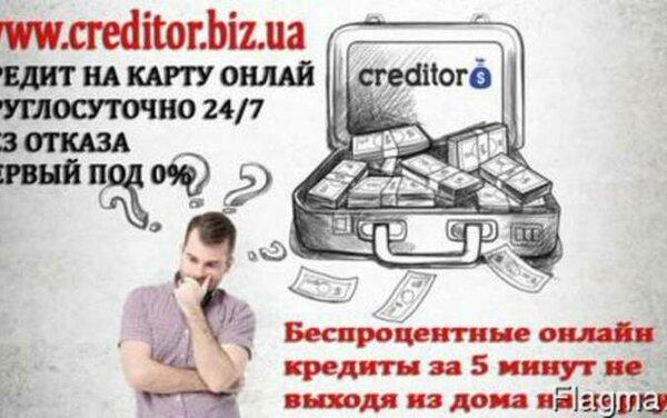 кредит на карту онлайн срочно не выходя из дома без отказа на год казахстан