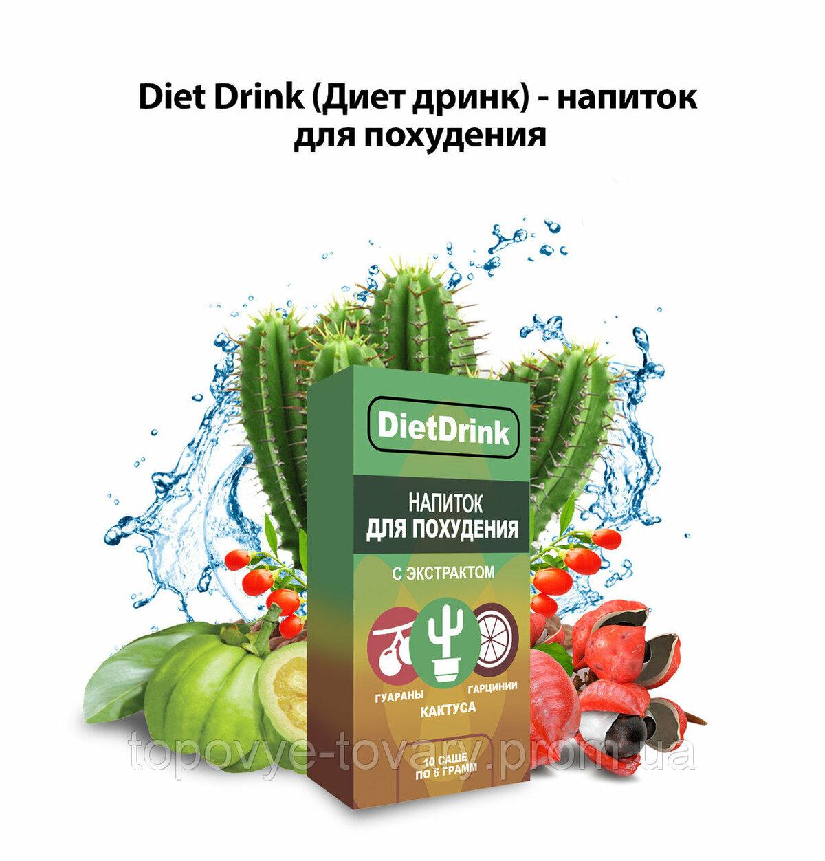 DietDrink напиток для похудения в Березниках
