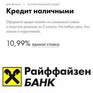 Райффайзенбанк кредит наличными онлайн заявка новосибирск