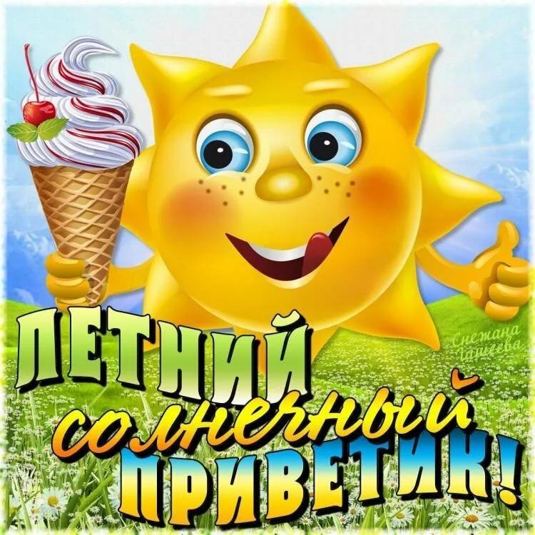 Открытки веселого лета