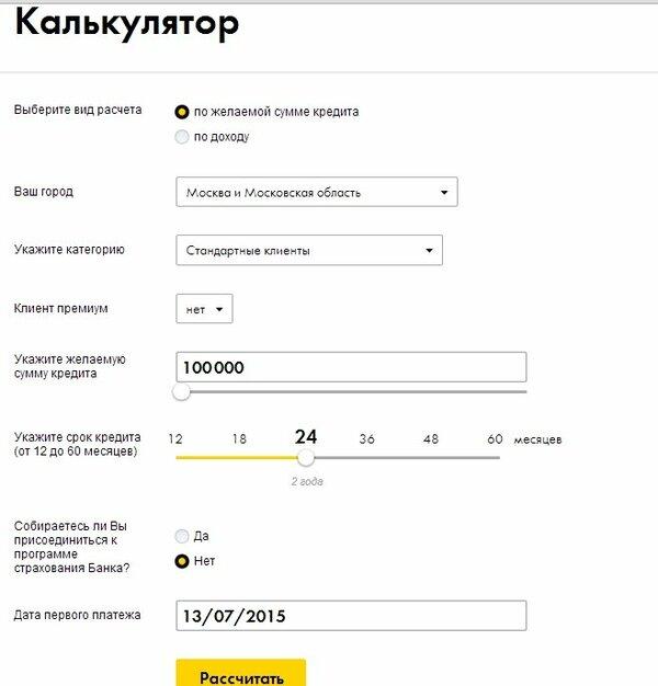 Расчет потребительского кредита сбербанк калькулятор онлайн взять кредит в банк кредит днипро