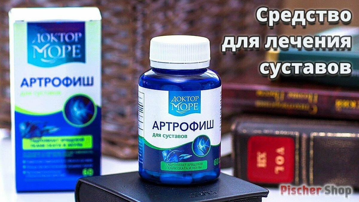 Артрофиш для лечения суставов в Абакане