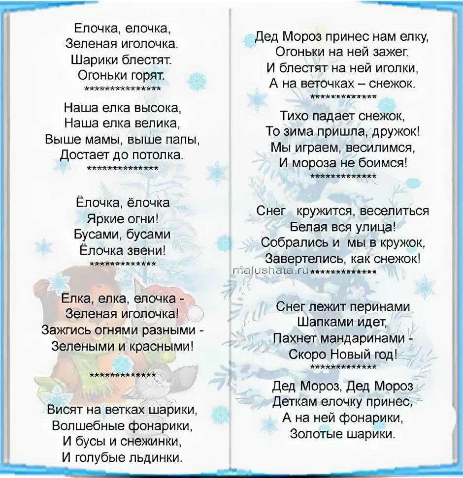 Стихи небольшие на новый год для детей 6-7 лет