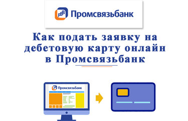 Промсвязьбанк взять кредит без справок заявка в каком банке можно взять наличный кредит