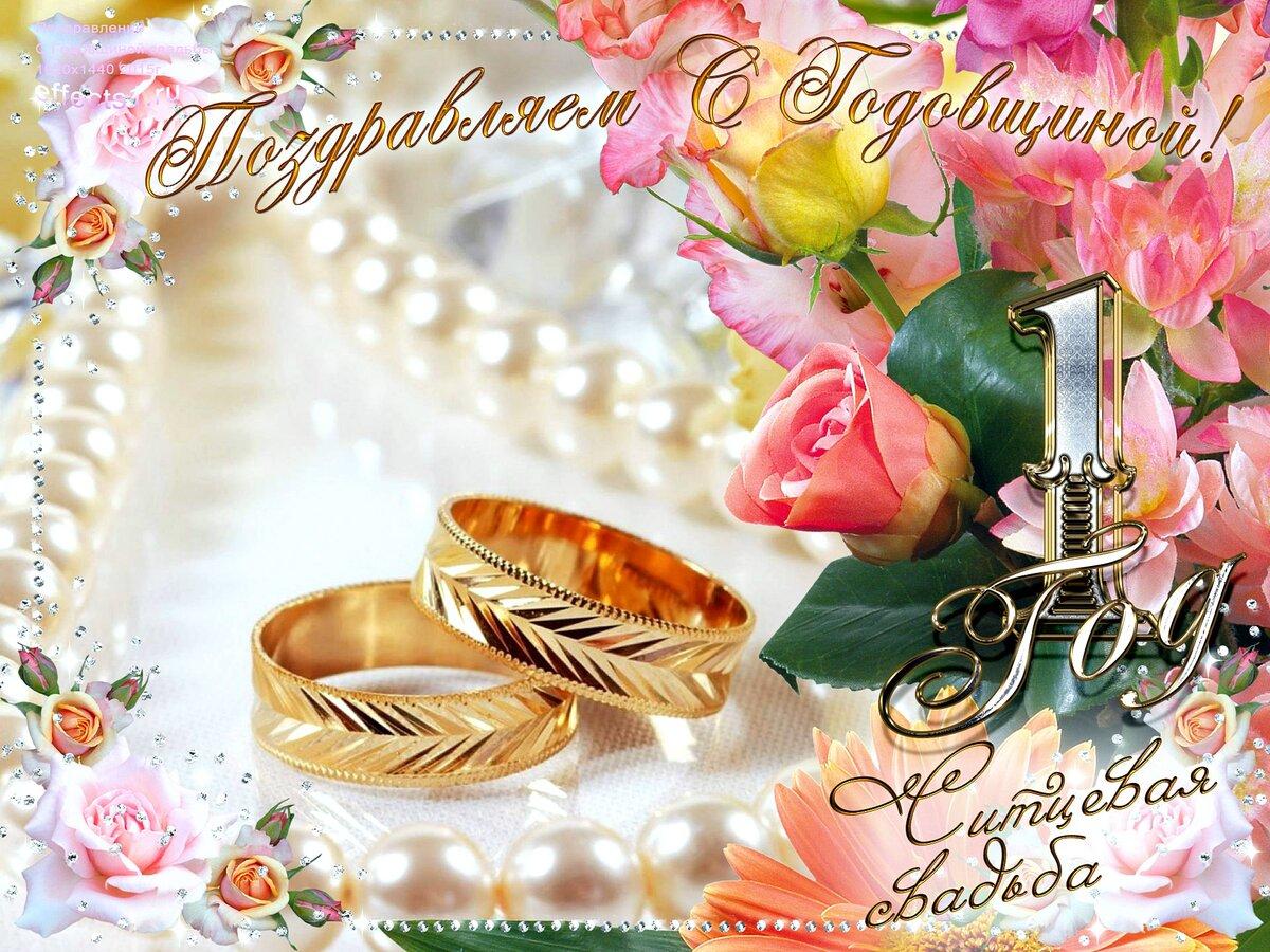 свои открытки поздравления с годовщиной свадьбы 1 год открытки просто залил полость