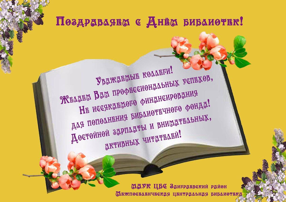 Поздравительную открытку, открытки поздравления с днем библиотекаря