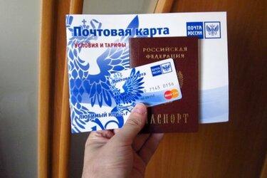 почта банк оформить кредит какой процент плюсы и минусы яндекс карты