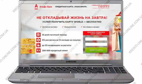 Кредит онлайн 1000000 взять возьму в кредит в москве