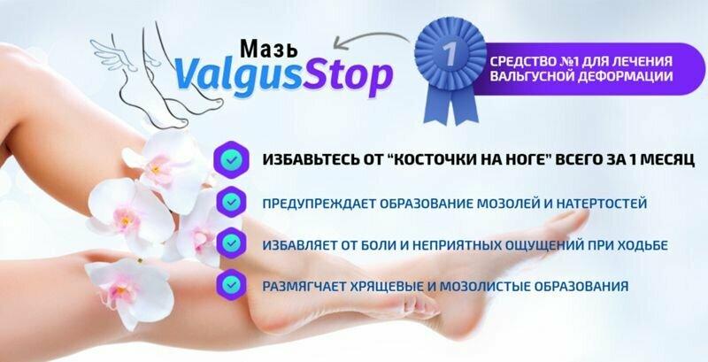 ValgusStop мазь от косточки на ноге в Улан-Удэ