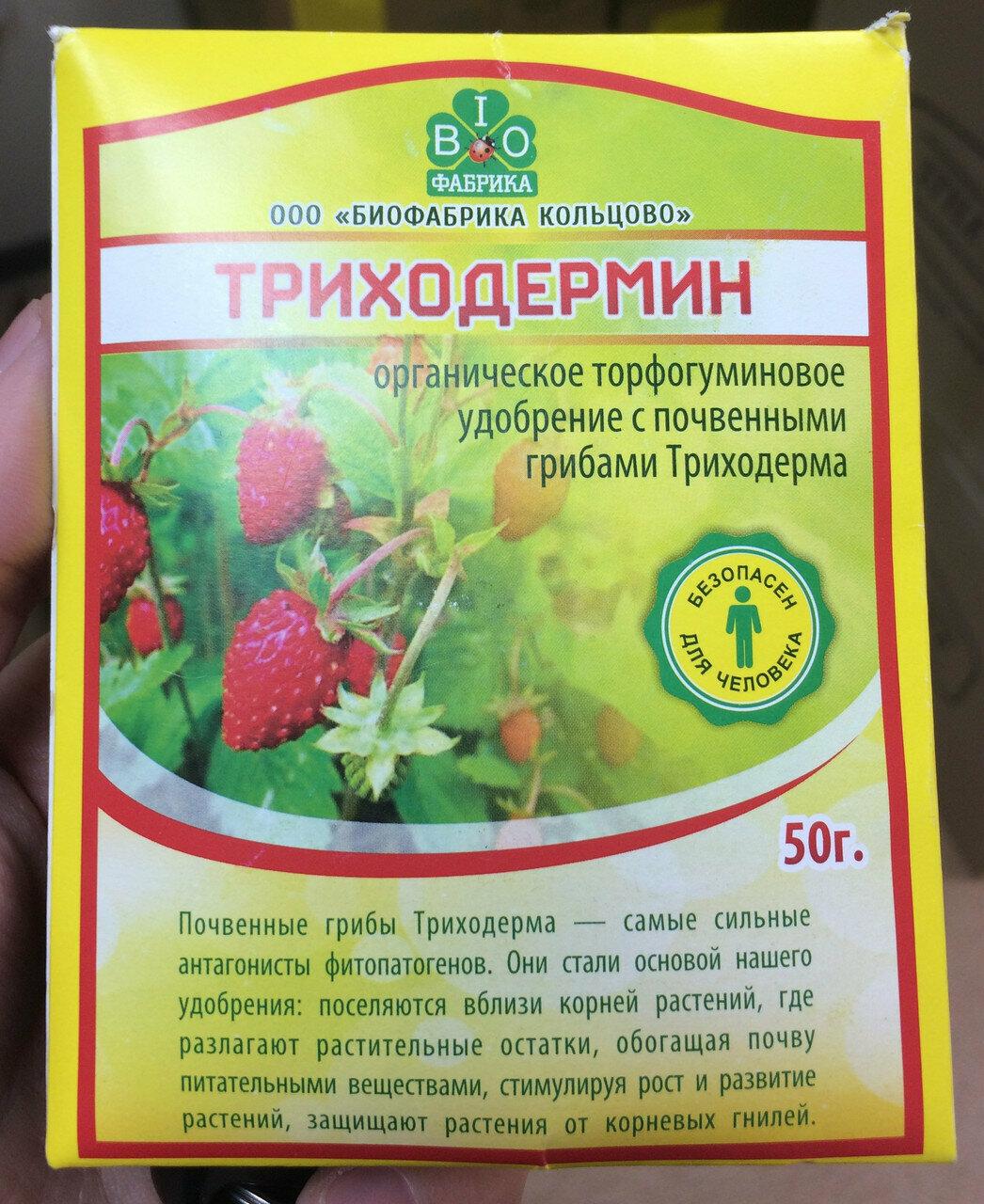 Удобрение для почвы Триходермин в Керчи
