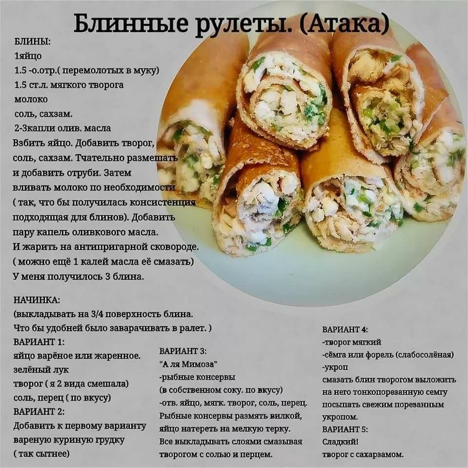 рецепты дюкана чередование с фото