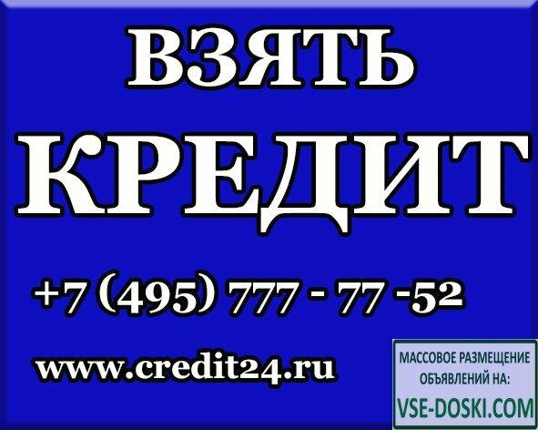 Взять кредит без предоплаты под что дешевле взять кредит