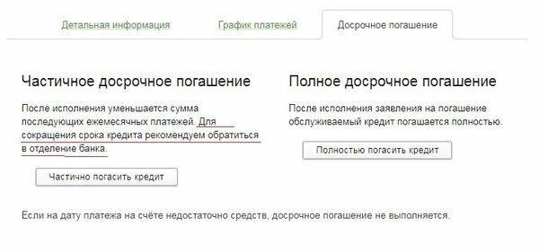 хоум кредит интернет банк взять кредит