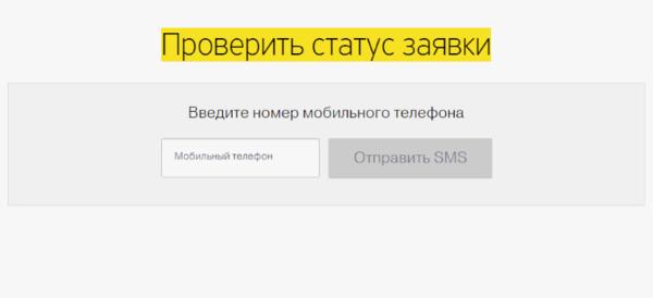 росбанк кредит наличными онлайн заявка