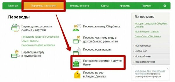 Ответ как взять кредит получить кредит без справок и поручителей москва