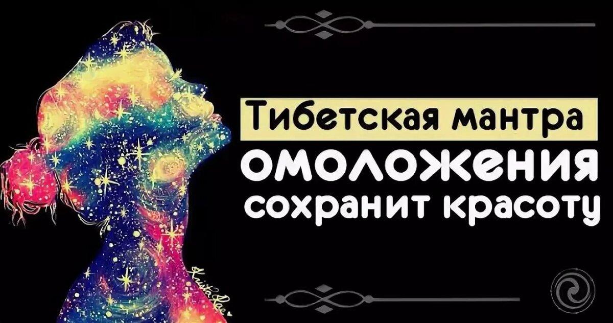 Мантры Для Похудения Омоложения Отзывы.