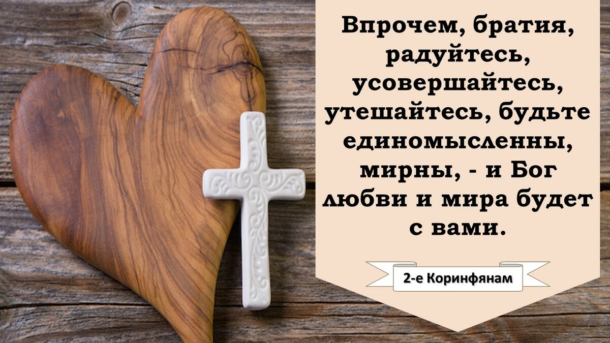 Картинки с надписями из библии