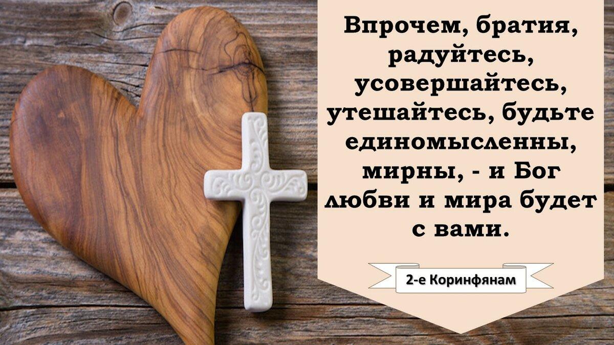 места писания из библии с картинками никон карты