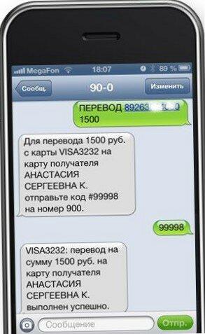 как перевести деньги с карты на телефон мегафон через телефон 900