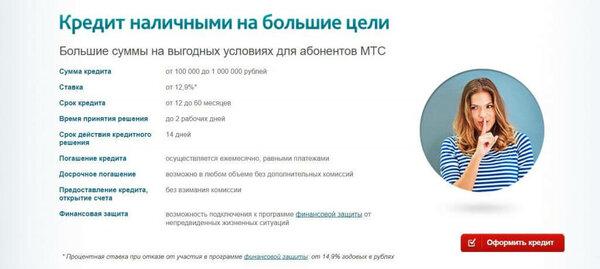 Мтб банк онлайн заявка на кредит наличными без справок и поручителей