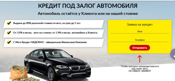 Кредит онлайн на 3 месяца в украине