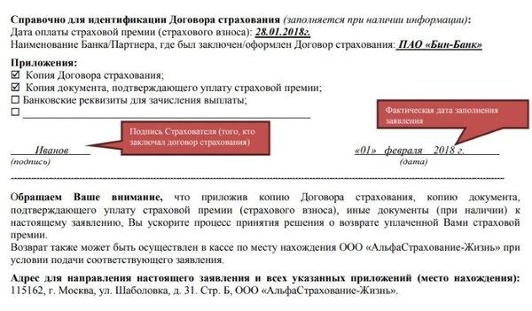 взять быстрый кредит на карту альфа банк быстро деньги оренбург личный кабинет