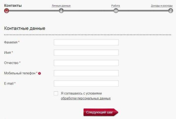 потребительский кредит на телефон взять займ без документов