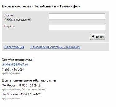 Взять кредит в втб 24 банке калькулятор взять кредит банк россия симферополь
