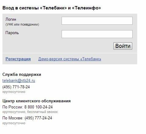 Взять кредит в москве в втб онлайн кредиты быстро в казахстане