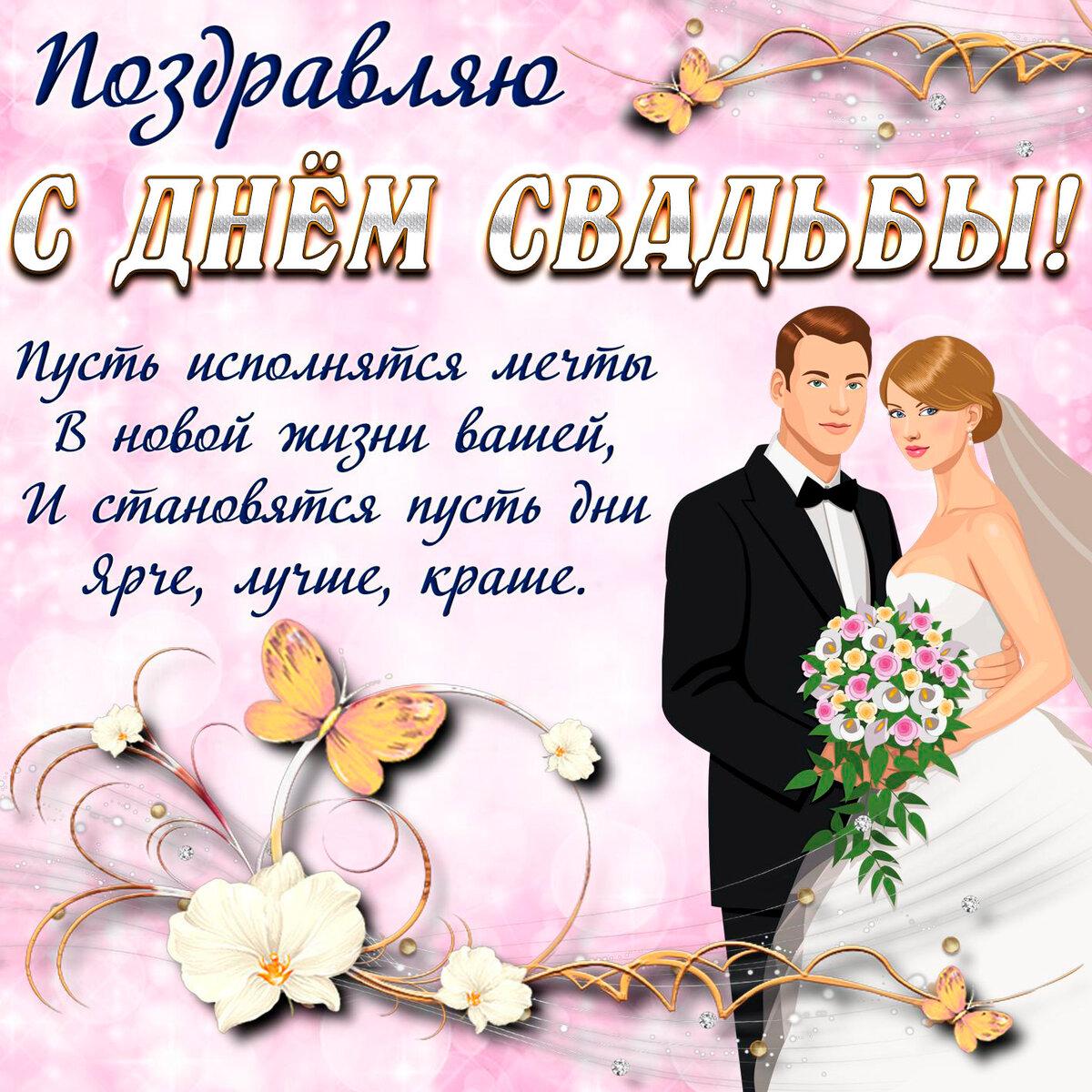 Короткое поздравления на свадьбу в открытку
