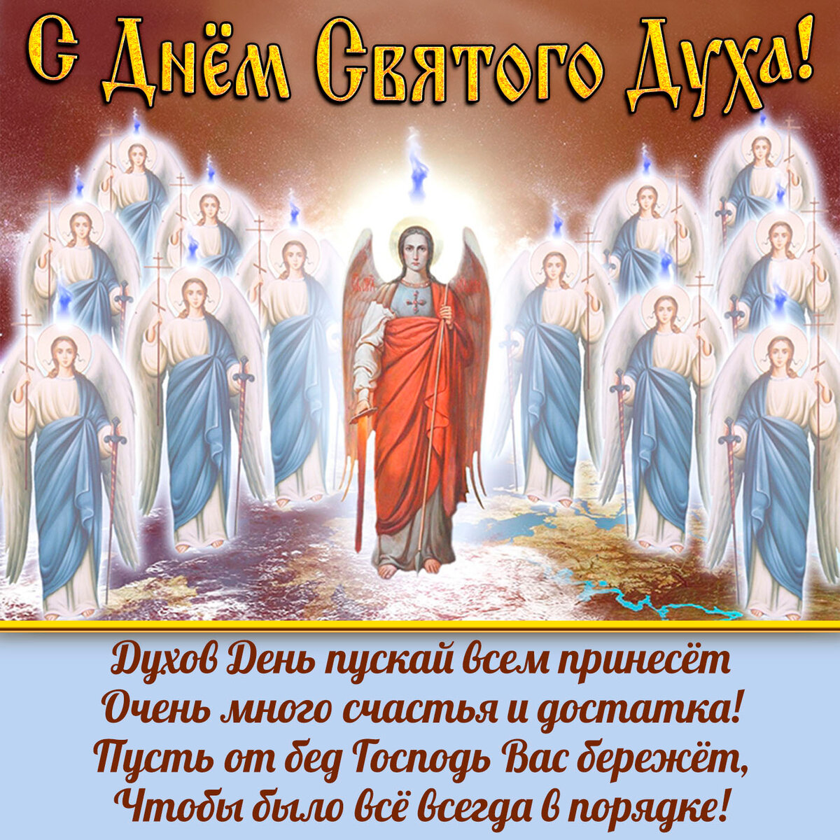 Поздравления с днем святого духа в картинках