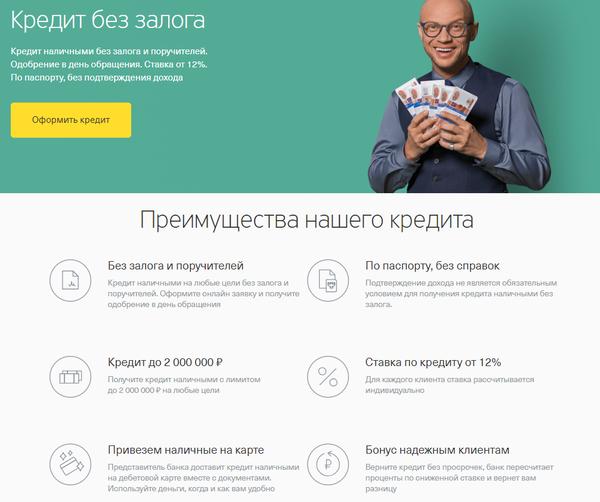 банки хоум кредит официальный сайт