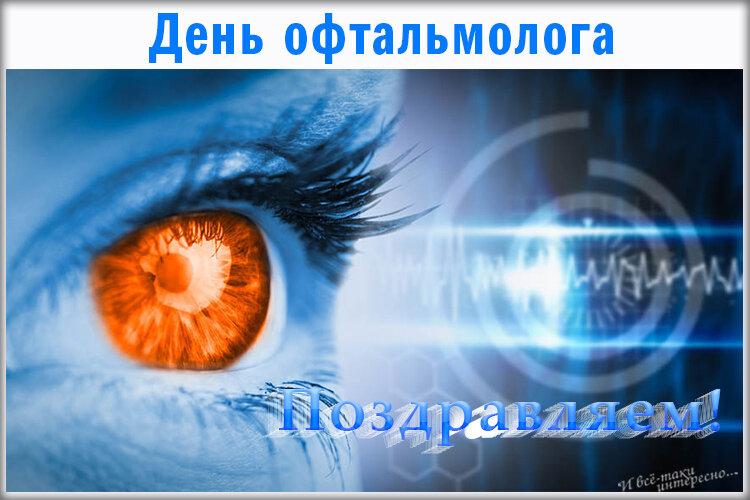 Поздравления с днем офтальмолога в картинках