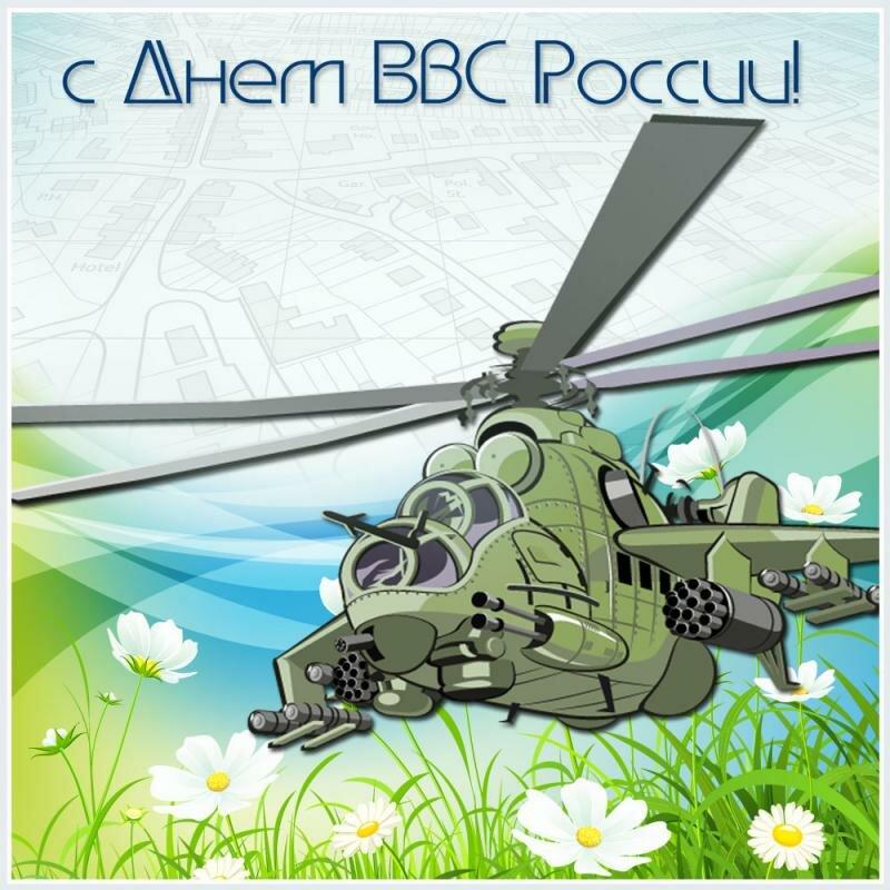 Открытки к дню армейской авиации, днем рождения