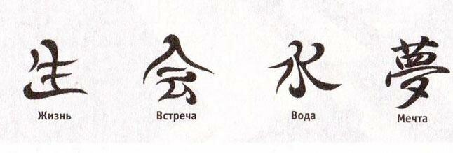 Тату хной картинки иероглифы
