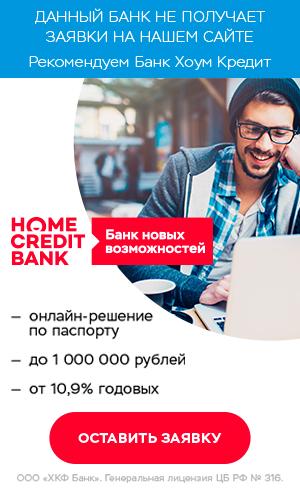 Онлайн заявка хоум кредит хабаровск инвестирую в бизнес 20 млн руб