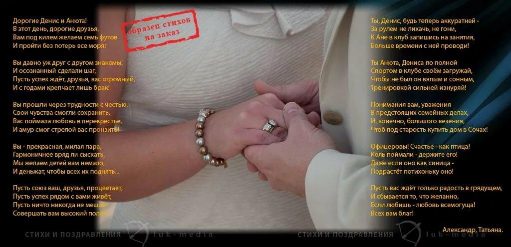 Поздравления для подруги детства с днем свадьбы