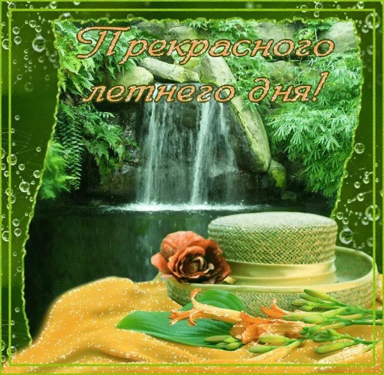 Анимационные открытки доброе утро и хорошего дня летние