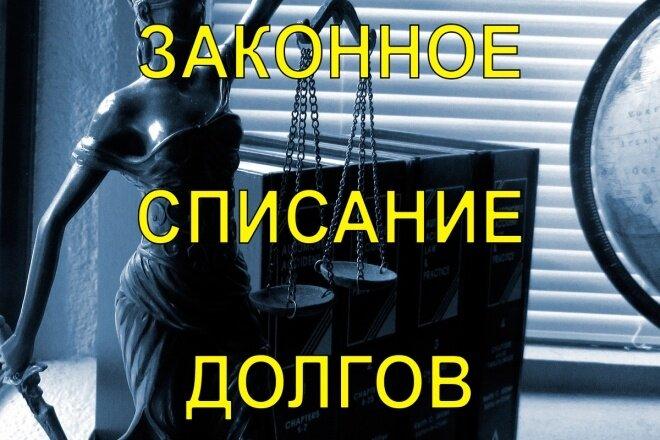 законное списание кредитных долгов