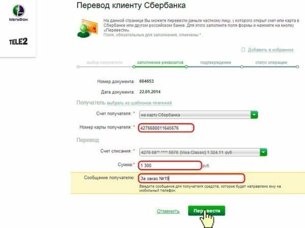 Взять кредит и перевести на карту онлайн заявка на автокредит в хоум кредит