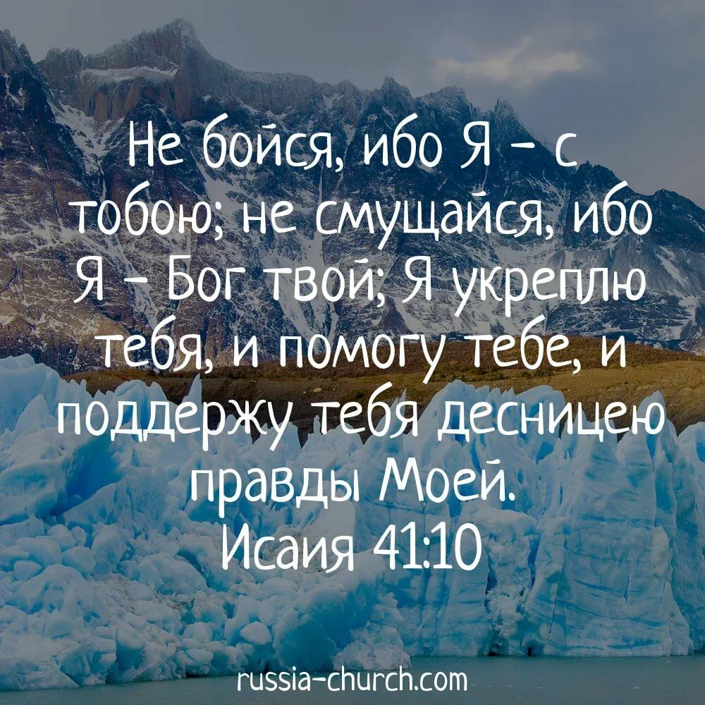 Библейские тексты в картинках