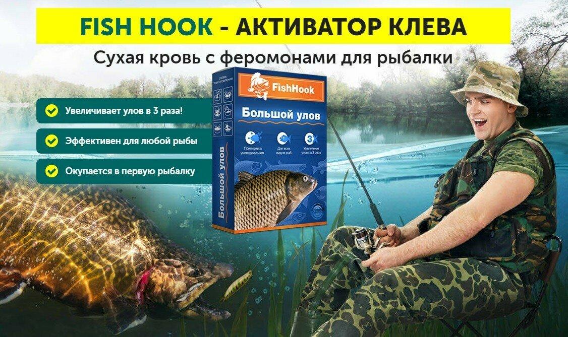 Fish Hunt - активатор клева в Калуге