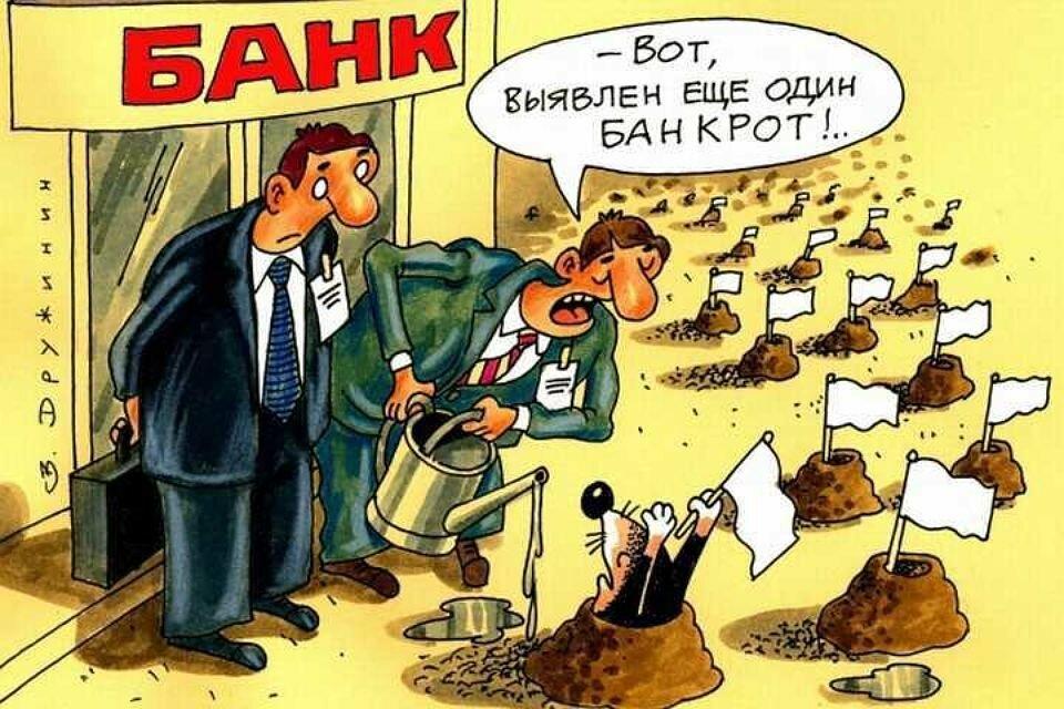 банкротство банка кредит